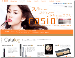 Fasio(ファシオ) 株式会社コーセー