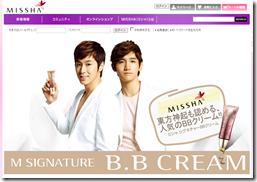 MISSHA(ミシャ) 韓国コスメの代表的ブランド
