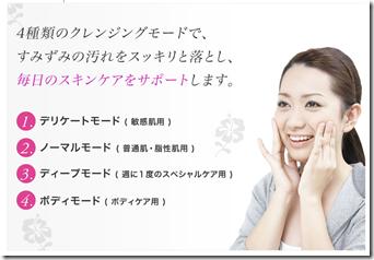 洗顔器ニュートラソニックの4つのクレンジングモード
