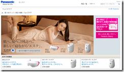 Panasonic スチーマーナノケアの口コミ(40代前半女性:東京都在住)