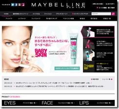 Maybelline New York(メイベリン ニューヨーク)
